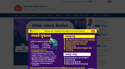 nrhm.gujarat.gov.in