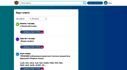 0tvet.com - правильные ответы для школьников на 0tvet.com
