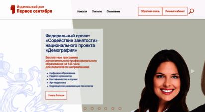 1sept.ru