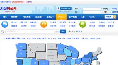 21uscity.com - 美国同城网 -
