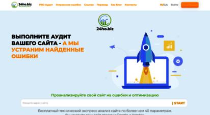 24ho.ru - анализ сайта онлайн, проверка икс, рейтинга и авторитета