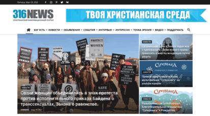 316news.org