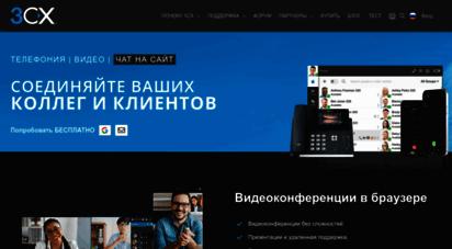 3cx.ru - 3cx - простая, надежная программная ip-атс на открытых стандартах