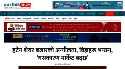aarthiknews.com - aarthiknews - leading business & economic news portal from nepal.