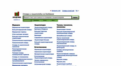 academic.ru