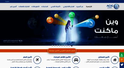 acig.com.sa