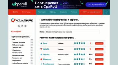 actualtraffic.ru - actualtraffic.ru - заработок в интернете, партнерские программы, лучшие партнерки для монетизации сайта