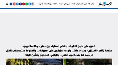 addiyar.com - الديار