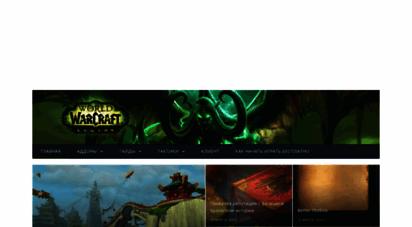 addons-wow.ru - аддоны для world of warcraft