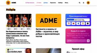 adme.ru -
