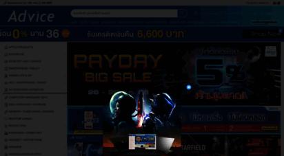 advice.co.th - ขายปลีก-ส่ง ซื้อคอมพิวเตอร์ สินค้าไอที ออนไลน์ สาขาทั่วไทย  advice