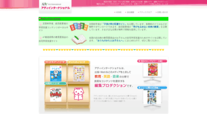 ady.co.jp - 英語や音楽、幼児・子ども向け教材、絵本などの出版企画・編集のプロ;編集プロダクション