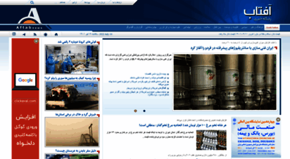aftabnews.ir -