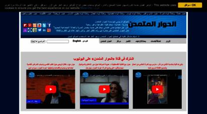 ahewar.org - الحوار المتمدن