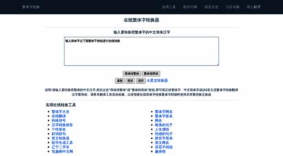 aies.cn - 在线繁体字转换工具