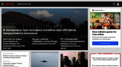aif.ru - аргументы и факты: новости россии и мира