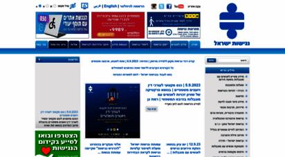 aisrael.org - אתר נגישות ישראל