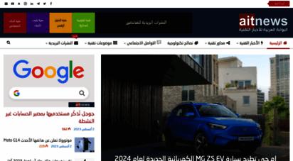 aitnews.com - البوابة العربية للأخبار التقنية  مصدرك الأول للأخبار التقنية