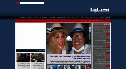 akhbarona.com - أخبارنا : جريدة الكترونية مغربية