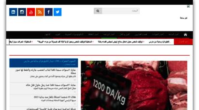 akhersaa-dz.com - آخر ساعة  جريدة الشرق الجزائر ي