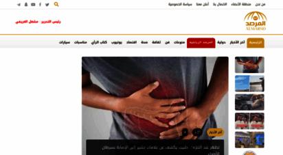 al-marsd.com