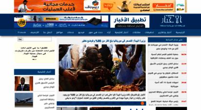 alakhbar.info - الأخبار: أول وكالة أنباء موريتانية مستقلة