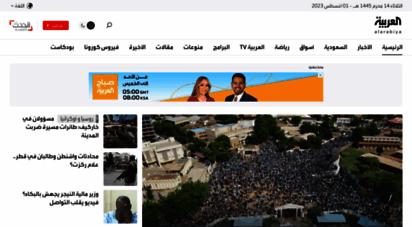 alarabiya.net -
