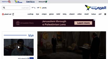 alaraby.co.uk - الصفحة الرئيسية العربي الجديد