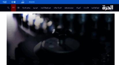 alhurra.com - الصفحة الرئيسية  الحرة