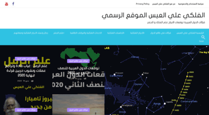 ali-alaees.com - الفلكي علي العيس الموقع الرسمي - قرائات الدول العربية توقعات الابراج علم الفلك و الجفر