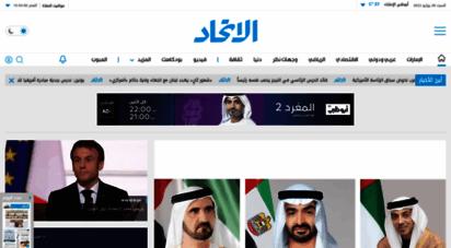alittihad.ae - صحيفة الاتحاد - الصفحة الرئيسية