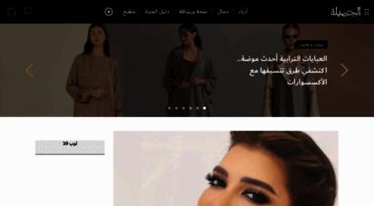 aljamila.com - مجلة الجميلة  الصفحة الرئيسية