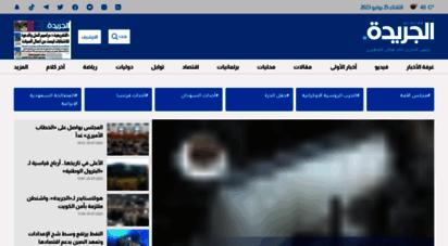 aljarida.com - جريدة الجريدة الكويتية  صحيفة يومية مستقلة  أخبارالكويت والعالم