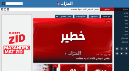 aljazair1.com - أول من يصله الخبر  الجزائر 1 الجزائر 1