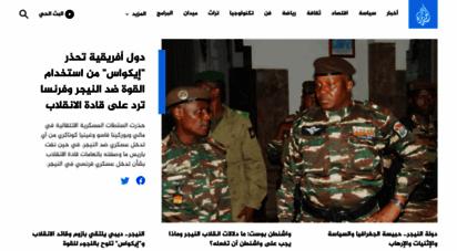 aljazeera.net -