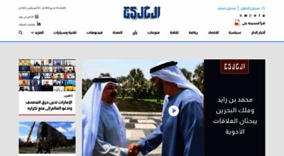 alkhaleej.ae - صحيفة الخليج