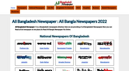 allbangladeshnewspaper.com - all bangladesh newspaper : list of all bangla newspapers 2020