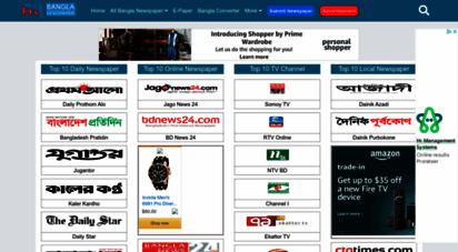 allbanglanewspapersbd.com - bangladesh newspaper  list of all bangla newspaper 2020 - bd news