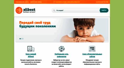 allbest.ru - allbest - выбери лучшее!