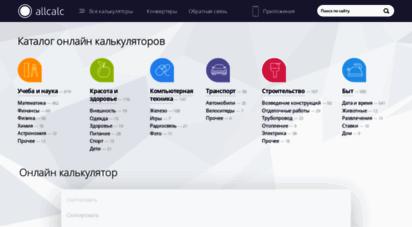allcalc.ru