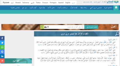 almaany.com - قاموس ومعجم المعاني متعدد اللغات والمجالات - قاموس عربي عربي و قاموس عربي انجليزي ثنائي
