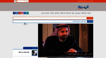 almadenahnews.com - اخبار اردنية  حديث المدينة اخبار محلية اخبار عربية  تحت المجهر - المدينة نيوز