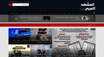 almashhadalaraby.com - المشهد العربي