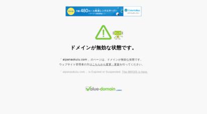 alpanaokulu.com - domain error