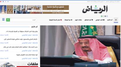alriyadh.com - جريدة الرياض