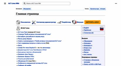 altlinux.org - главная страница — alt linux wiki