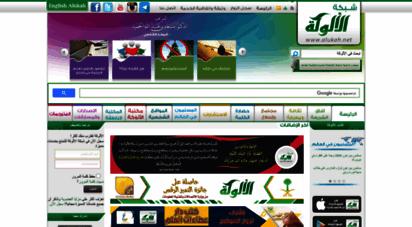 alukah.net -