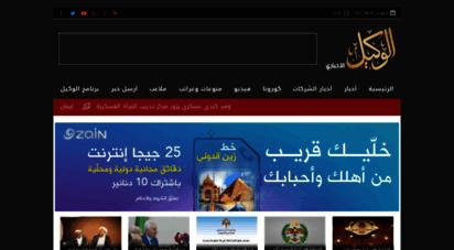 alwakeelnews.com