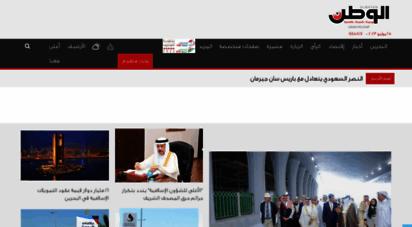 alwatannews.net - home page - صحيفة الوطن