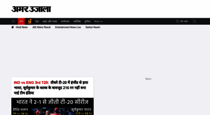 amarujala.com - live news hindi, आज की ताजा खबर, breaking news ब्रेकिंग न्यूज़, ताजा समाचार हिंदी - अमर उजाला